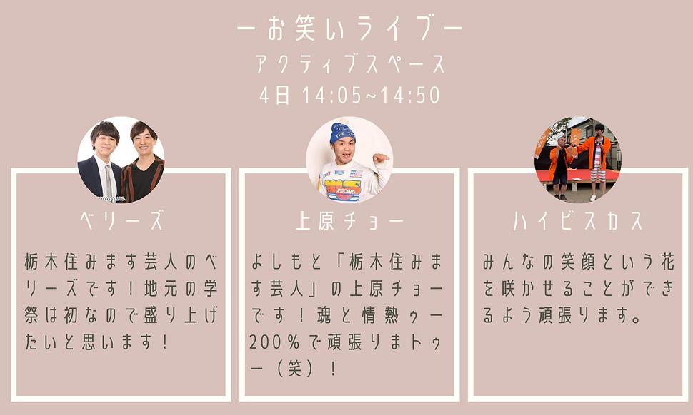 出演者 (8).png