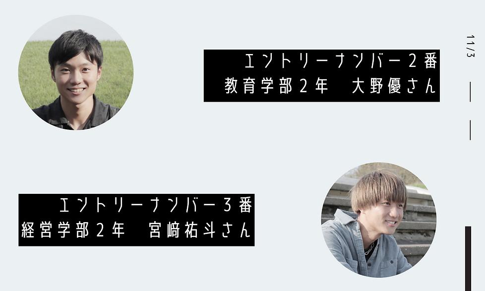 ミスコン (7).png