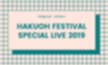 HAKUOH FESTIVAL SPECIAL LIVE 2018 (3).pn