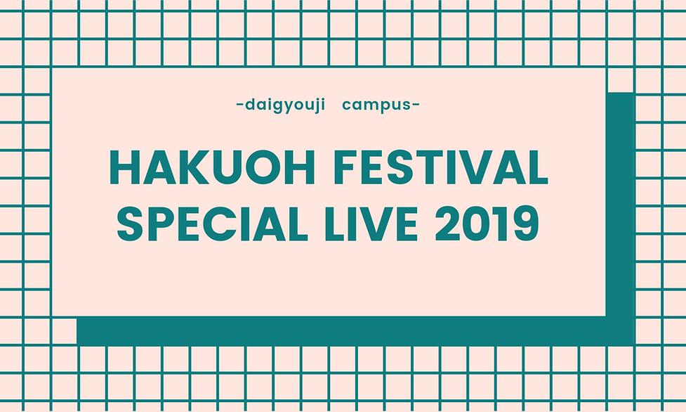 HAKUOH FESTIVAL SPECIAL LIVE 2018 (3).pn