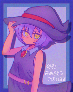 リラちゃん