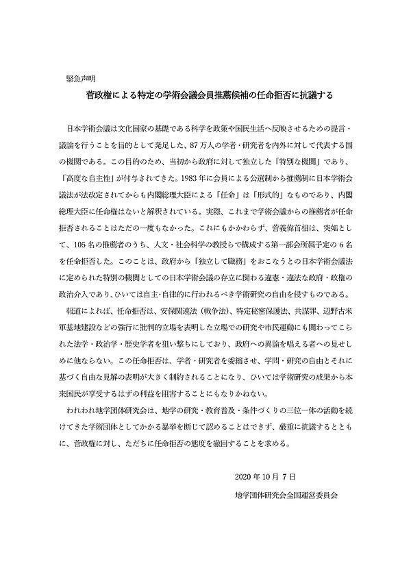 地団研緊急と6人物_ページ_1 (002).jpg