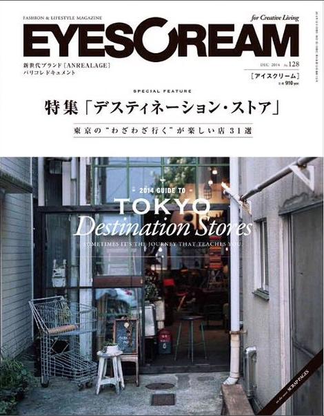 2014年12月号 EYESCREAM