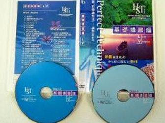 HSTI基礎講習編DVD