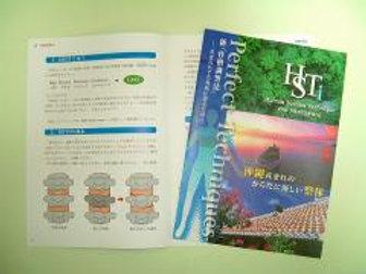 HSTI整体法 無料小冊子