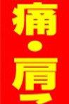 のぼり/HSTI頭痛・肩こり