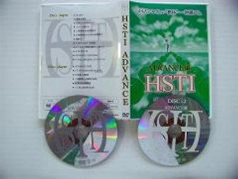 HSTIアドバンス講習編DVD