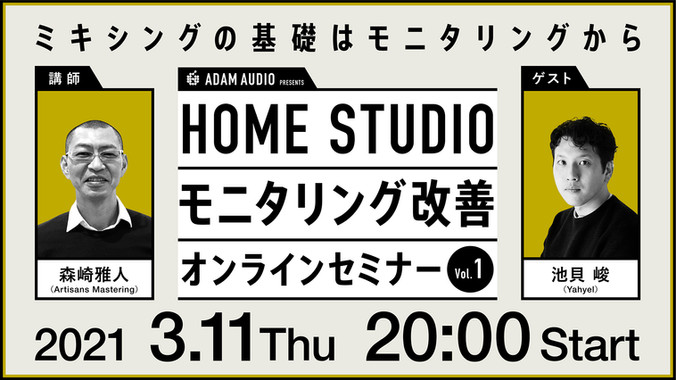 【HOME STUDIO モニタリング改善 オンラインセミナー Vol.1】