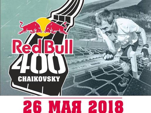 Регистрация волонтеров на RedBull400 Чайковский открыта!