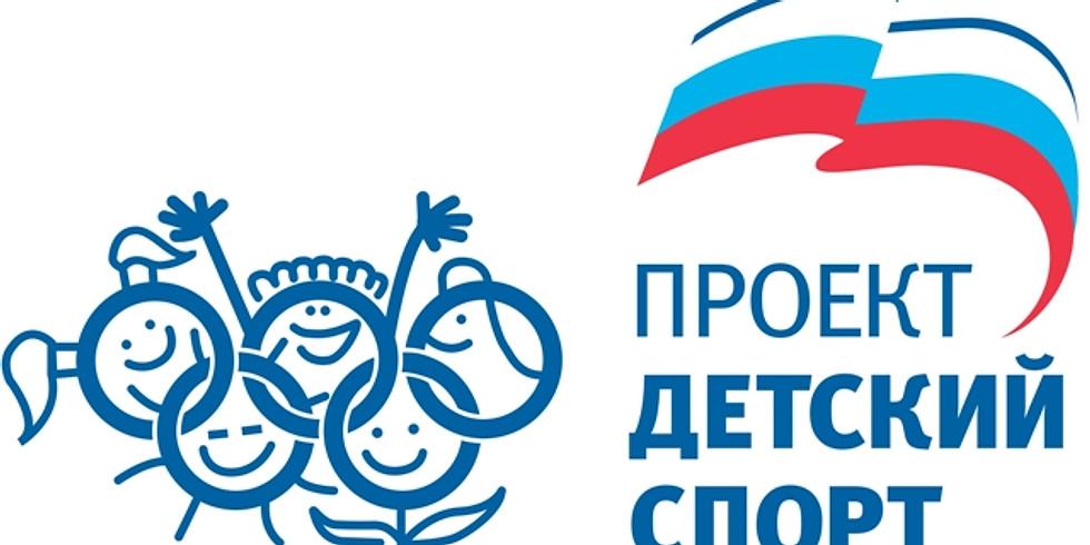 """Проект """"Детский спорт"""" партии """"Единая Россия"""""""