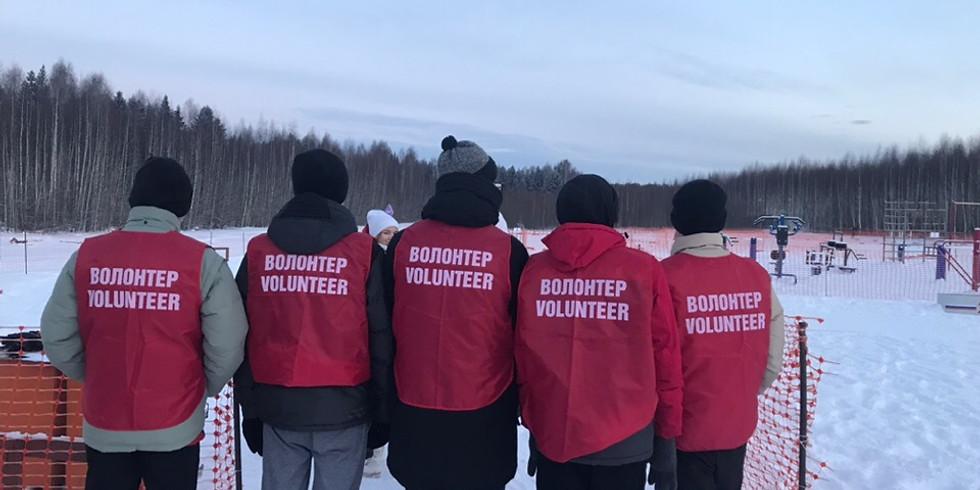 Сейшн для волонтёров лыжного ультрамарафона