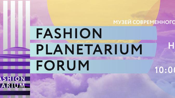 Fashion planetarium forum