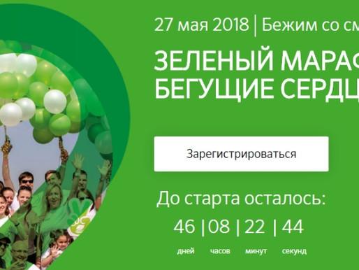 Зеленый марафон-2018