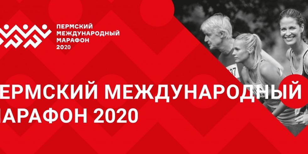Пермский Международный Марафон - 2020