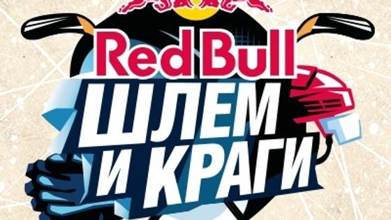 "Хоккейный турнир ""Шлем и краги"" от Red Bull"