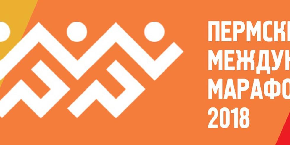 Пермский международный марафон-2018