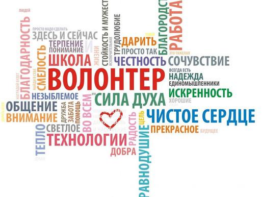 Год добровольца (волонтёра) в России