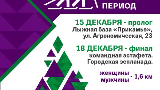 """Городской лыжный спринт """"Ёлки. Пермский период"""""""