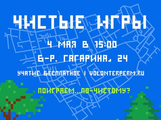 Чистые игры: Пермь