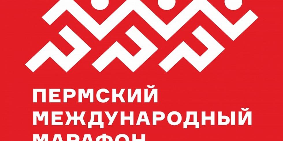 Промо Пермского Марафона для туристических операторов России