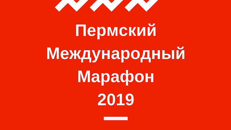Пермский Международный Марафон - 2019