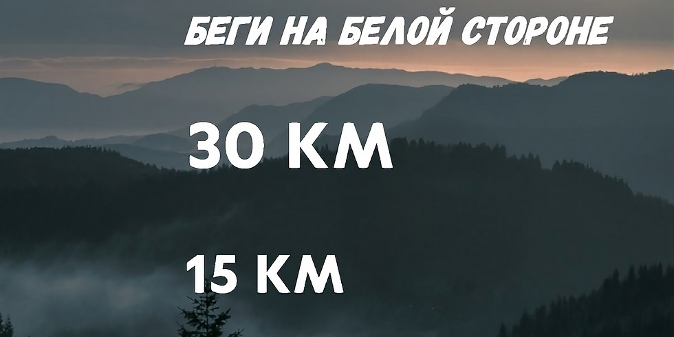 White Trail на Белой Горе