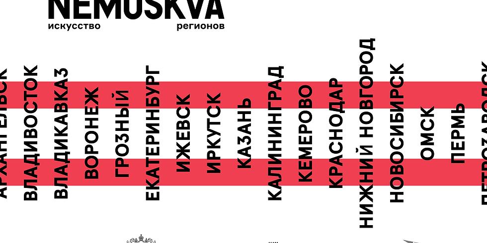 """Открытие выставки """"Большая страна – большие идеи"""" в рамках проекта """"НЕМОСКВА"""""""