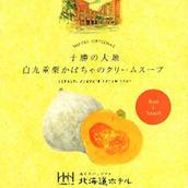 白九重栗かぼちゃのクリームスープ
