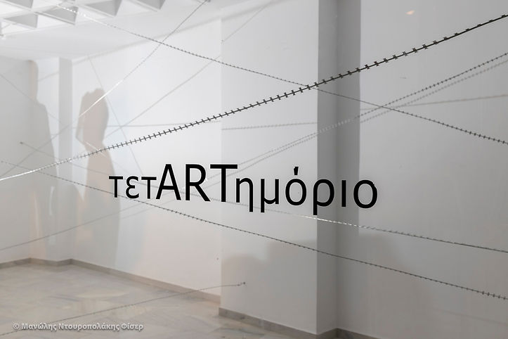 4.τετARTημόριο_Διέλευση.jpg