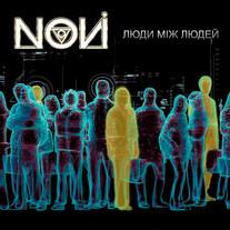 NOVI - Люди між людей