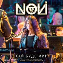 NOVI - Хай Буде Мир