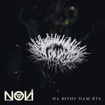 NOVI - На вічну пам'ять