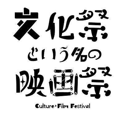 文化祭ロゴ2.jpg