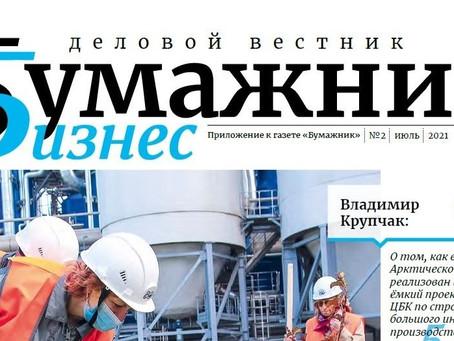 Вышел в свет свежий номер делового вестника «Бумажник-Бизнес» – приложения к газете «Бумажник»!
