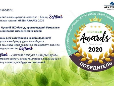 Бренд Soffione – победитель Green Awards 2020