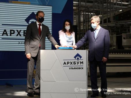 Состоялось торжественное открытие первой очереди новой площадки АО «АРХБУМ» в Ульяновске