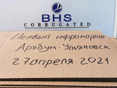 На Ульяновской площадке                АО «АРХБУМ» получен                       первый гофрокартон