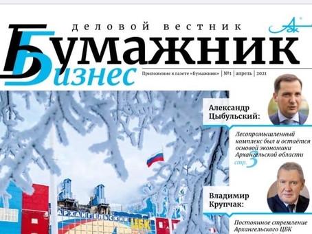 Представляем вашему вниманию издательский проект АО «Архангельский ЦБК»