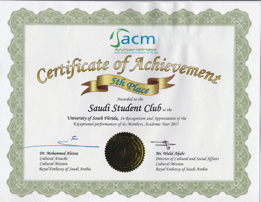 شهادة التكريم من الملحقية الثقافية السعودية بتحقيق المركز الخامس لعام ٢٠١٧