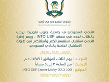 النادي السعودي يدعوكم الى لقاء استقبال طلبة اللغة المستجدين