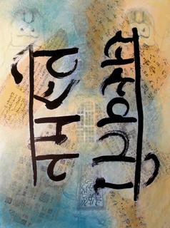 India Speaks of Oneness