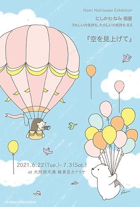 カナリヤ個展2021_改.png