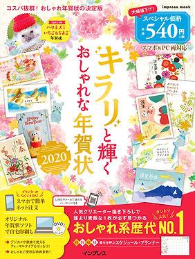 年賀状告知_インプレス_表紙.jpg
