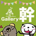 Gallery幹.jpg