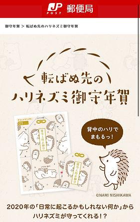Omamori_image1.jpeg