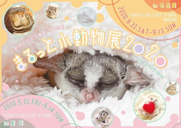 【修正版】まるっと小動物展2020_Y_1500×1000.jpg