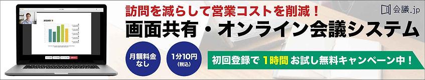 kaigi_banner.jpg