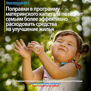 Popravki_v_programmu_materinskogo_kapita