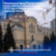 Pensionnyiy_fond_2.jpg
