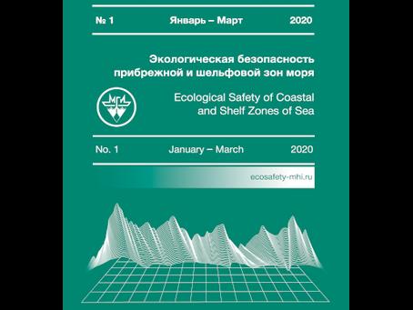 """Журнал """"Экологическая безопасность прибрежной и шельфовой зон моря"""" приглашает авторов статей!"""